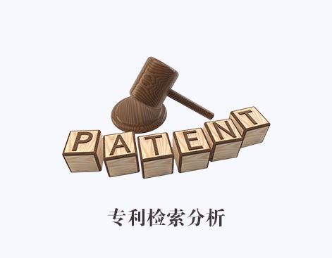 专利检索分析