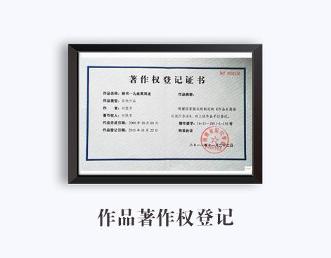 作品著作权登记