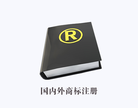国内外商标注册
