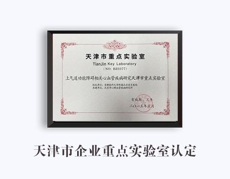天津市企业重点实验室认定