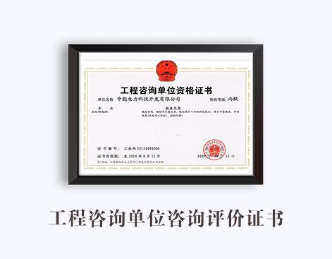 工程咨询单位咨询评价证书