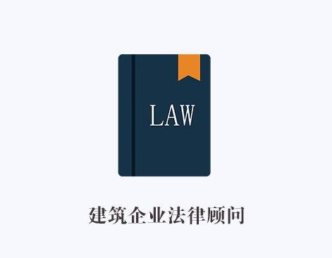建筑企业法律顾问