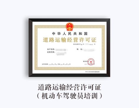 道路运输经营许可证(机动车驾驶员培训)