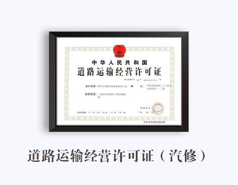 道路运输经营许可证(汽修)
