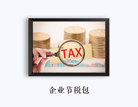 企业节税包