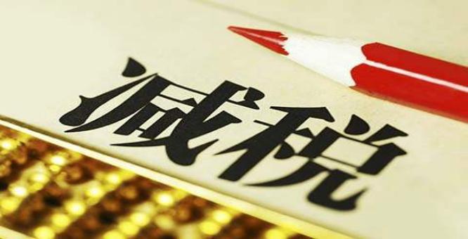 确保减税降费政策直接惠及市场主体