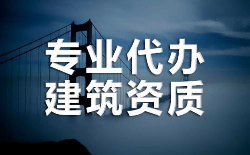 天津建筑总包资质承包范围 - 快办网