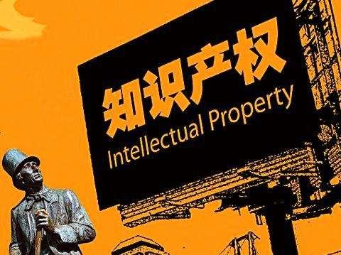 北京知识产权局.