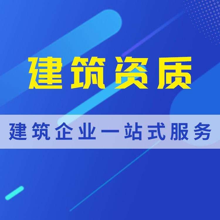 深圳建筑工程资质申请要求及流程材料