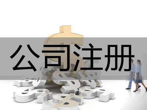 天津新公司注册流程 - 快办网