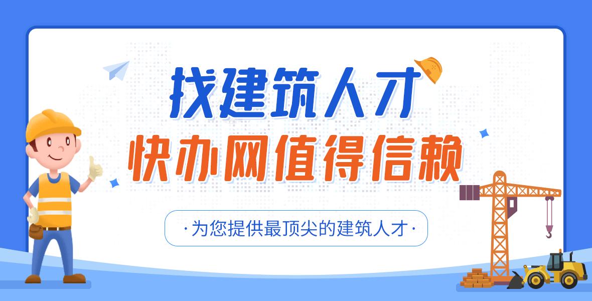 天津快办网专业的天津一级建造师、二级建造师、造价师招聘挂靠等服务,想了解天津造价师招聘挂靠流程及费用就找快办网