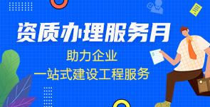天津快办网专业的天津资质代办代理公司为广大企业提供资质办理,建筑资质办理等服务,想了解天津许可证办理流程及费用就找快办网