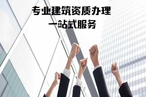 建筑资质代办,建筑企业资质代办理 - 快办网,1618936630223