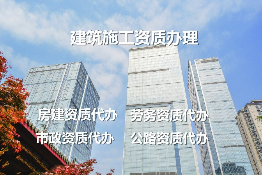 二级建筑公司资质多少钱