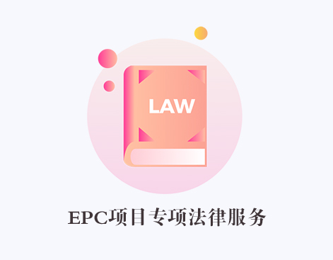 EPC项目专项法律服务