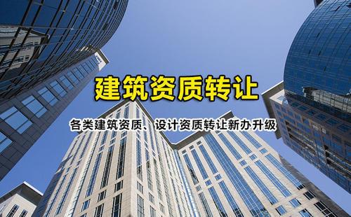 办理建筑公司资质