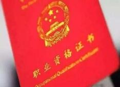 西藏2019年一级建造师证书领取时间出来了!
