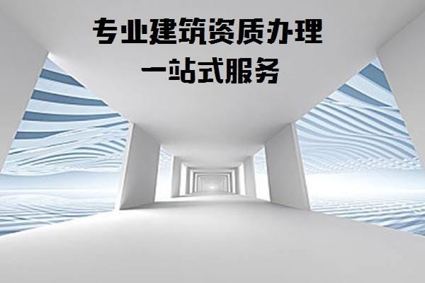 建筑公司资质办理 - 快办网