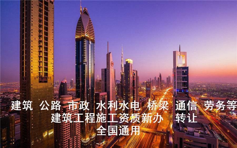 办理资质,广东资质代办公司 - 快办网,1618828632555