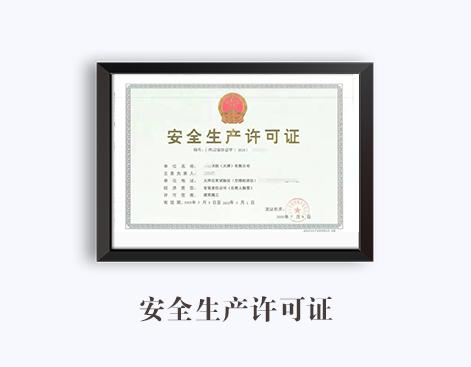 安全生产许可证(新)